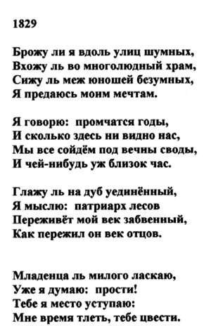 Poems In Russian 36